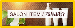 SALON ITEM / 商品紹介